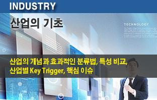industry-7